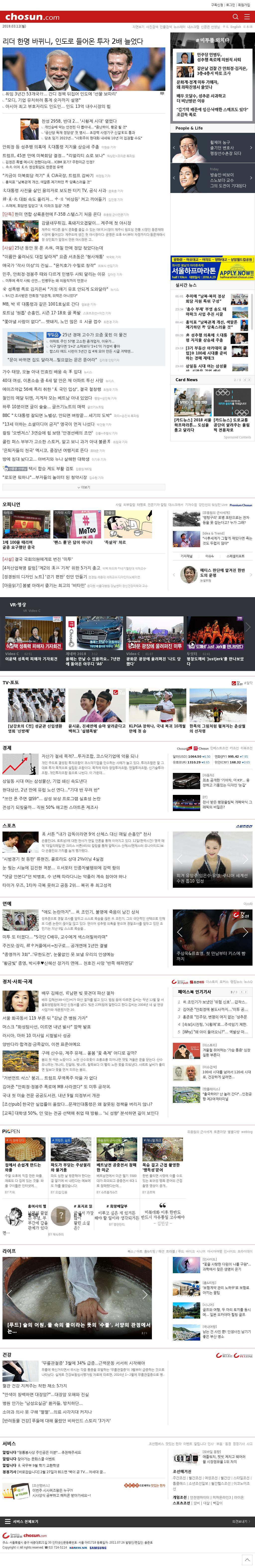 chosun.com at Monday March 12, 2018, 1:02 a.m. UTC
