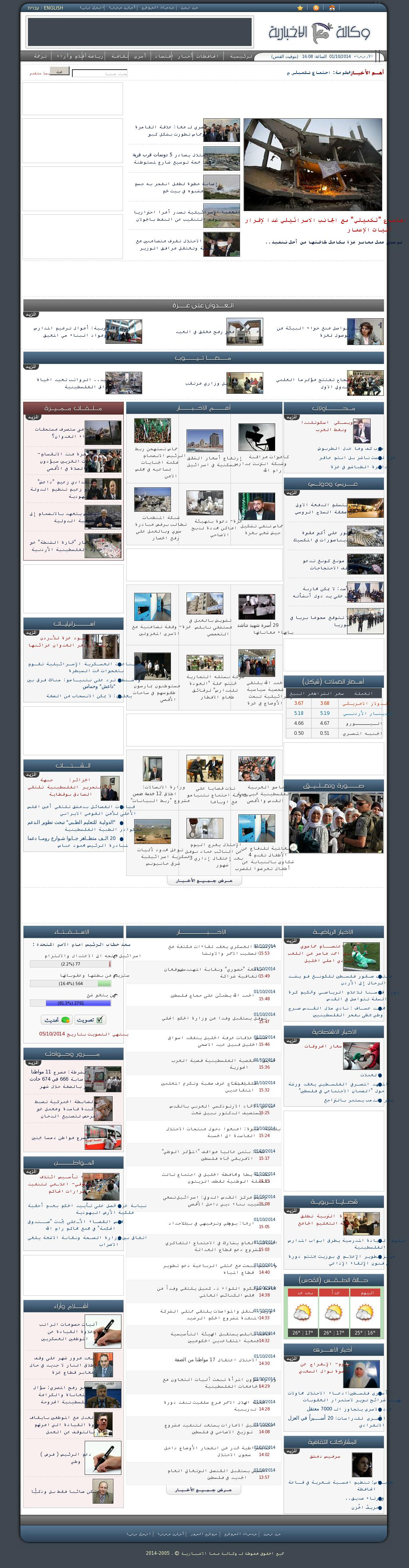 Ma'an News at Wednesday Oct. 1, 2014, 1:08 p.m. UTC