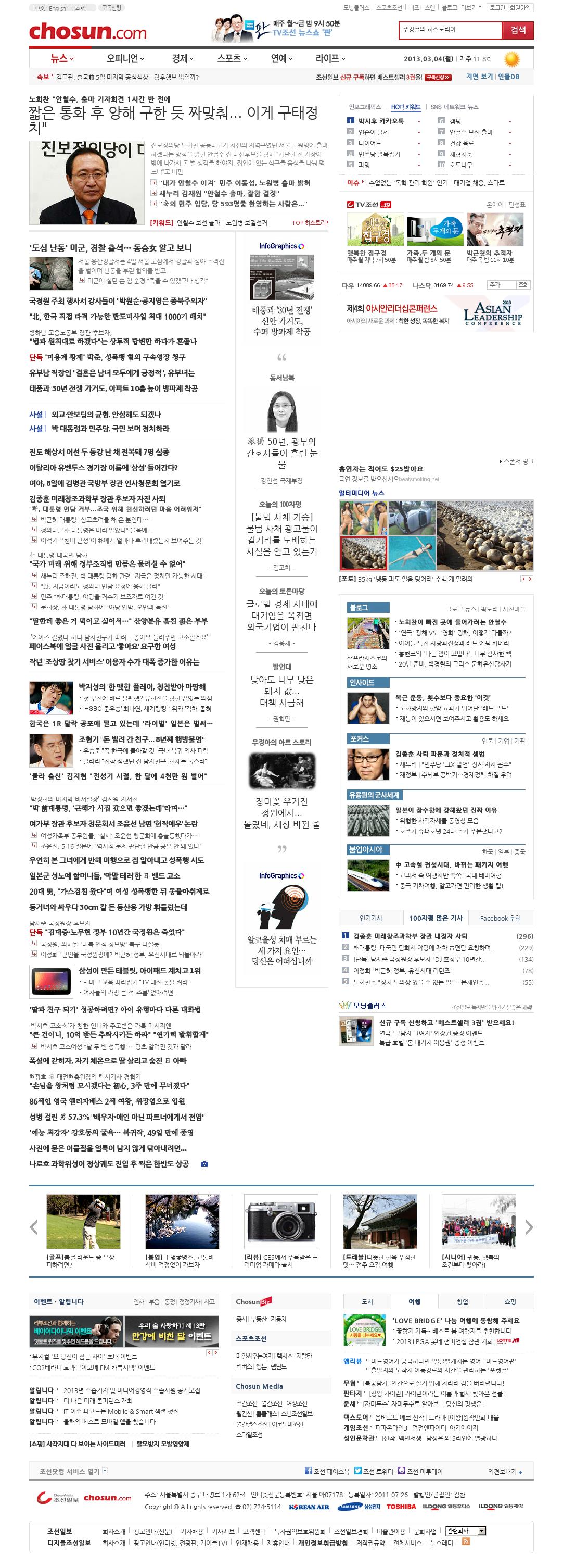 chosun.com at Monday March 4, 2013, 10:02 a.m. UTC