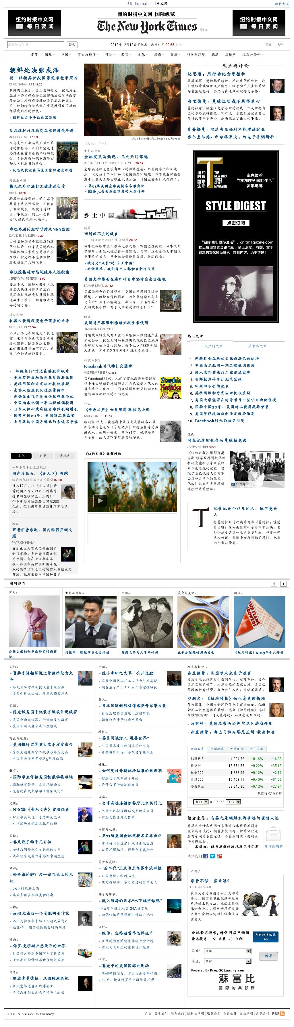 The New York Times (Chinese) at Friday Dec. 13, 2013, 9:11 p.m. UTC
