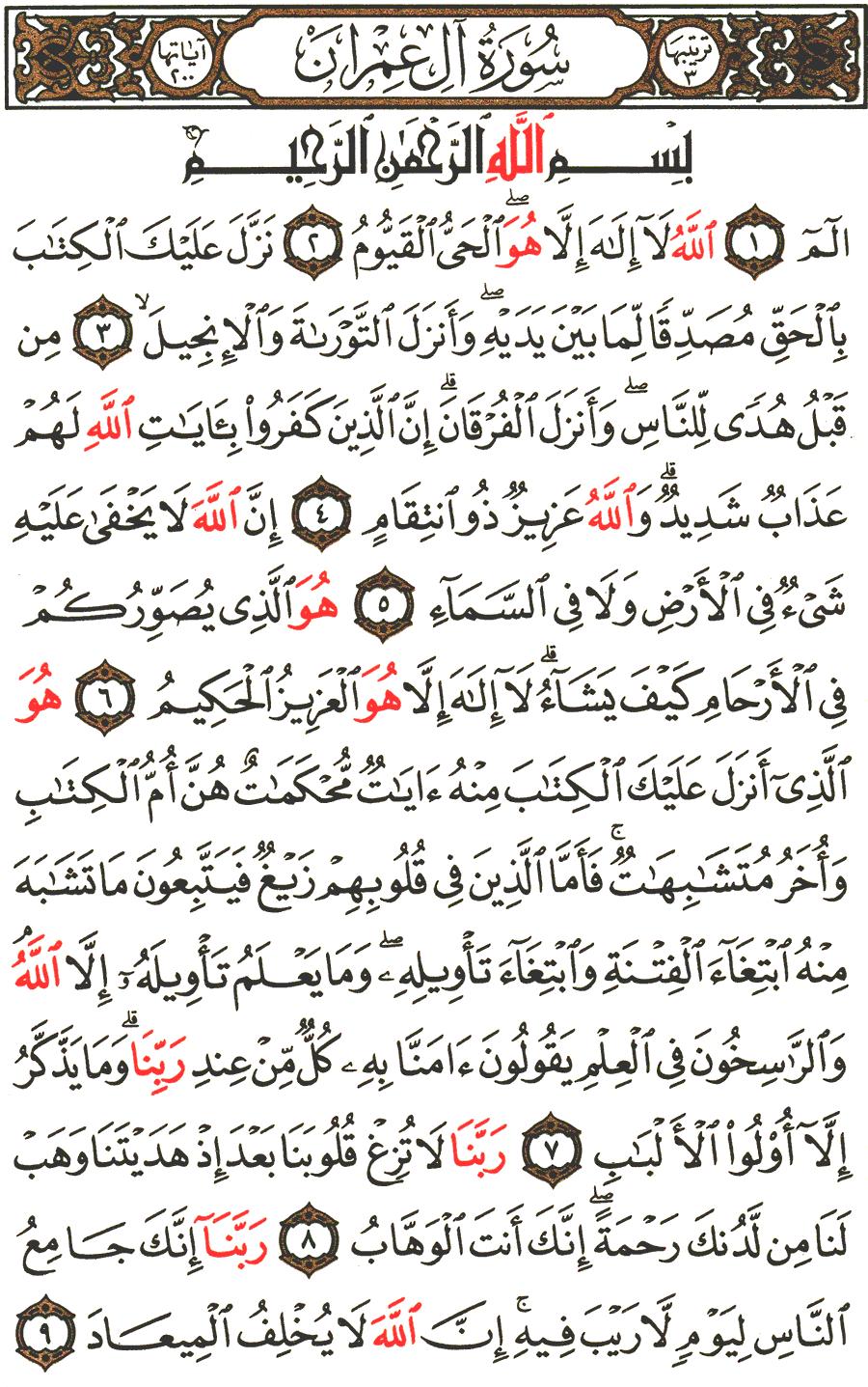 الصفحة رقم 50 من القرآن الكريم مكتوبة من المصحف