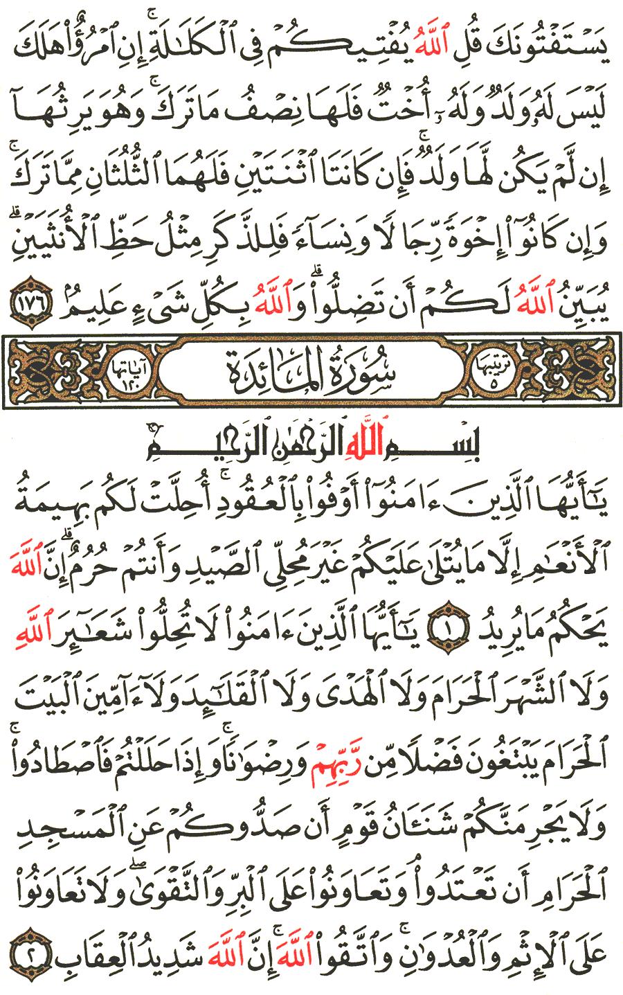الصفحة رقم 106 من القرآن الكريم مكتوبة من المصحف