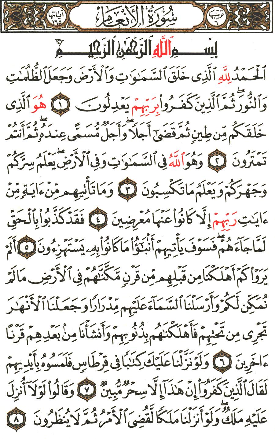 الصفحة رقم 128 من القرآن الكريم مكتوبة من المصحف