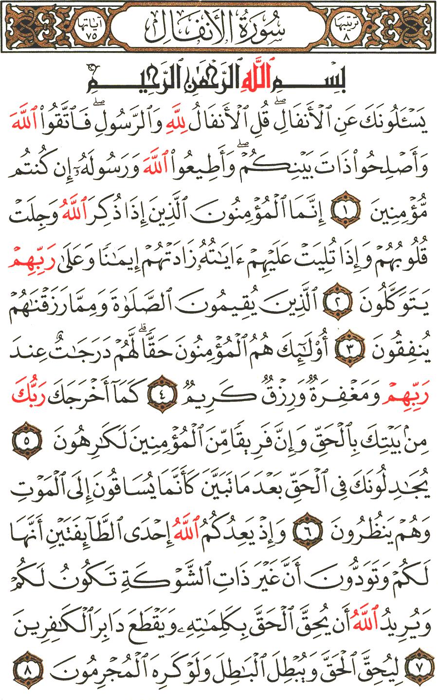الصفحة رقم 177 من القرآن الكريم مكتوبة من المصحف