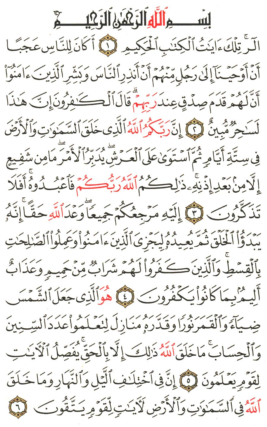 الصفحة رقم 208 من القرآن الكريم مكتوبة من المصحف