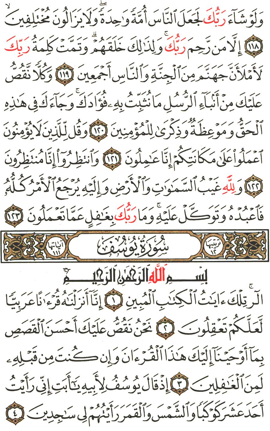 الصفحة رقم 235  من القرآن الكريم مكتوبة من المصحف
