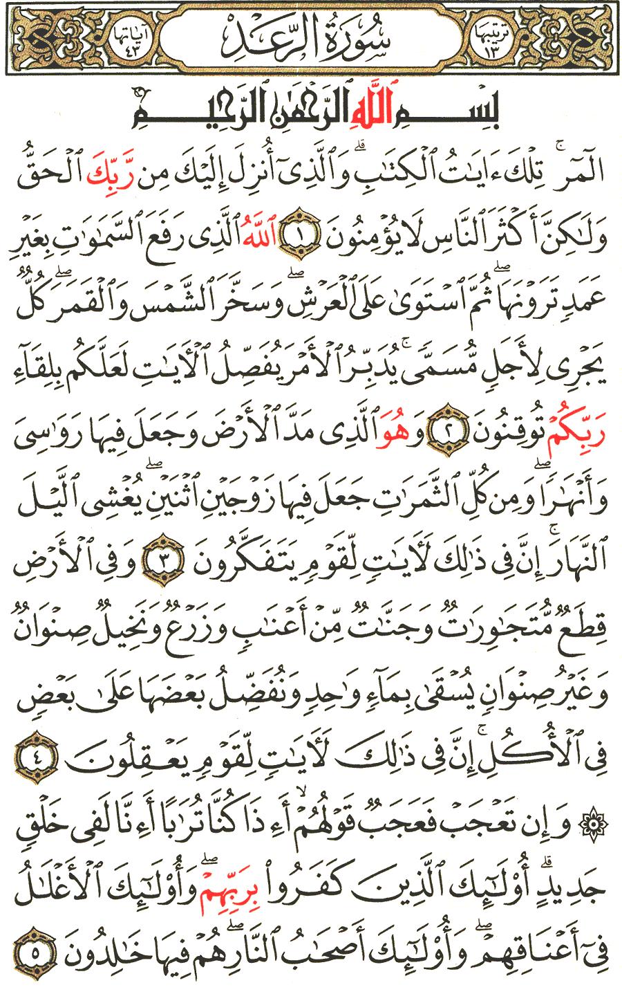 الصفحة رقم 249  من القرآن الكريم مكتوبة من المصحف