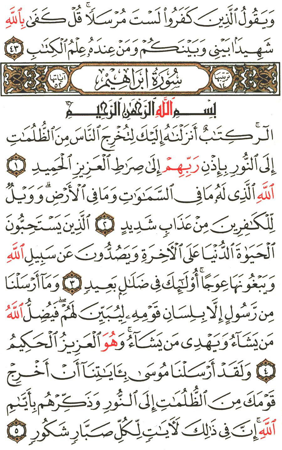 الصفحة رقم 255  من القرآن الكريم مكتوبة من المصحف