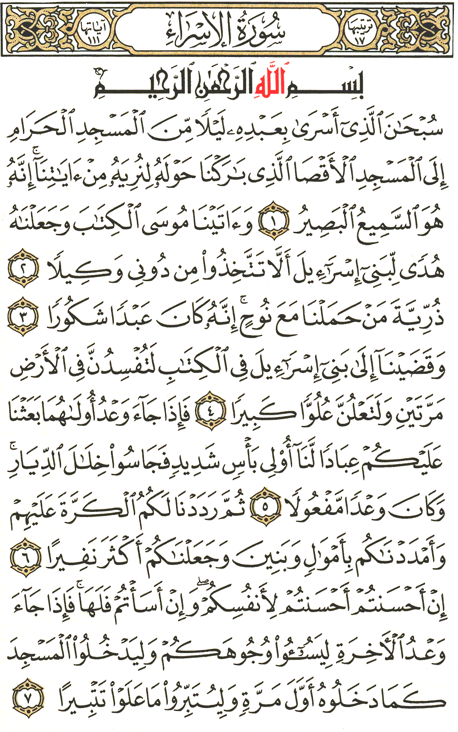 Page No 282   The Noble Quran
