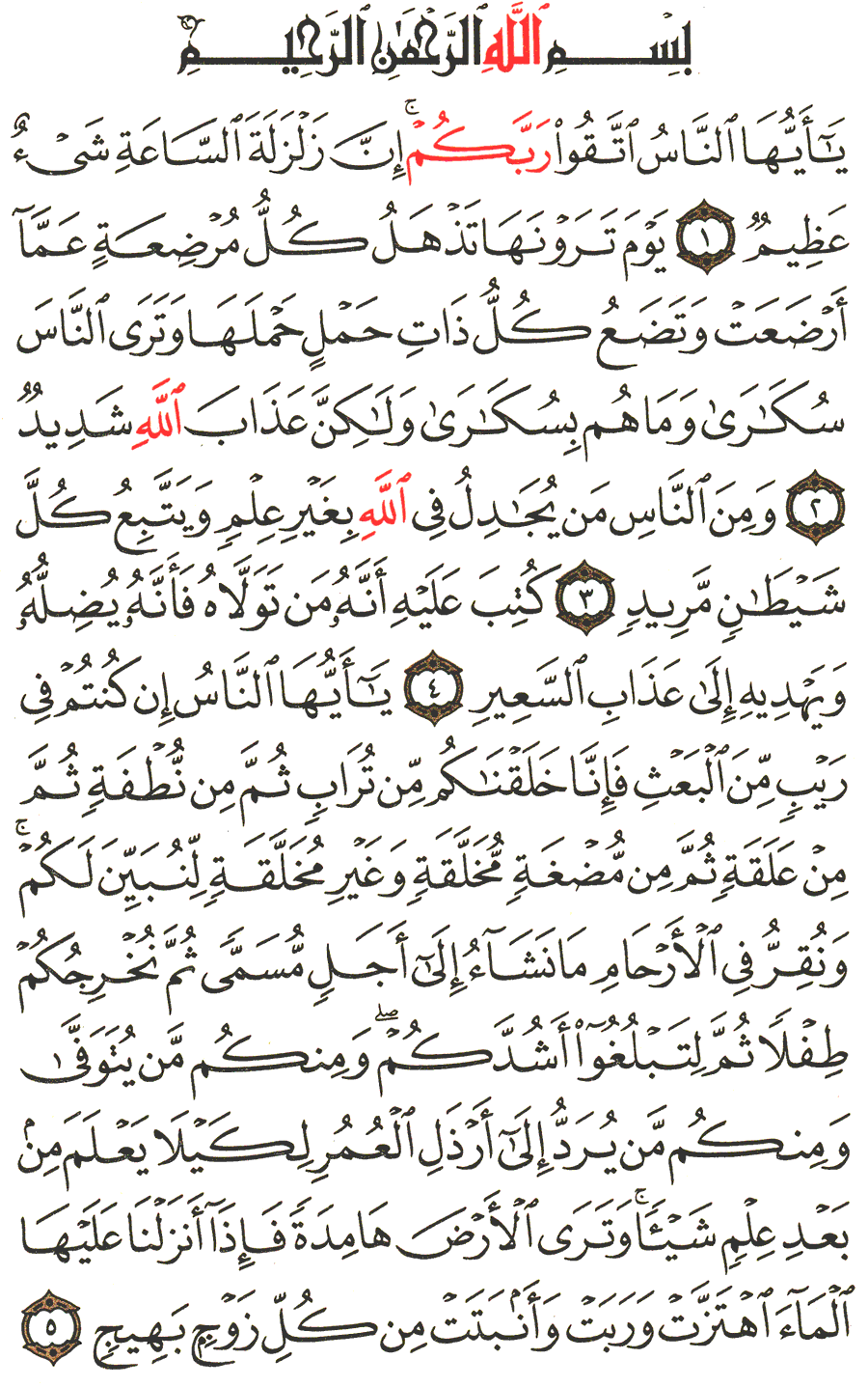 Page No 332   The Noble Quran