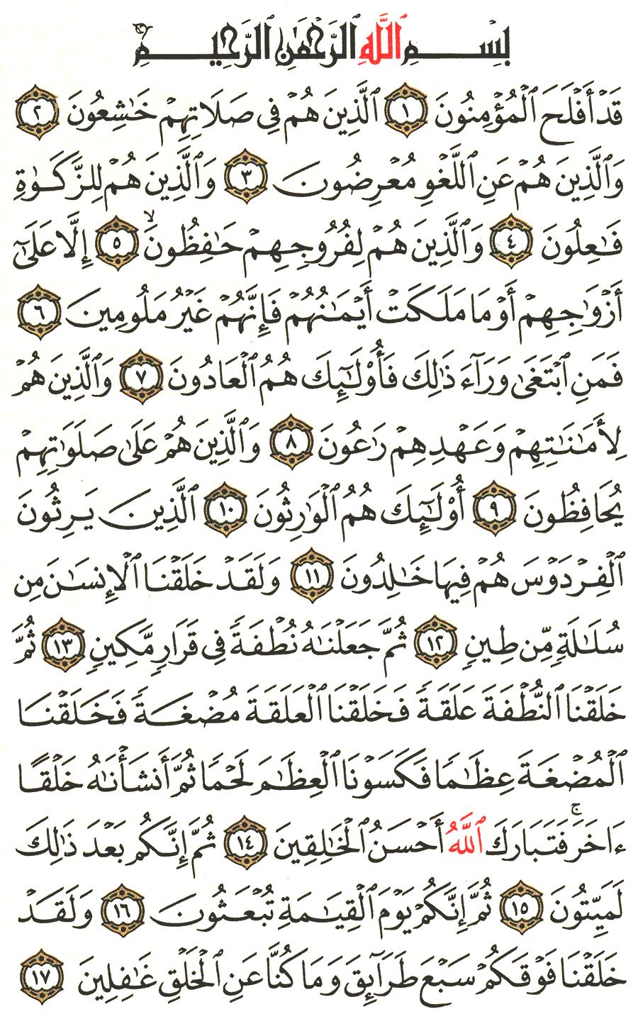 الصفحة رقم 342  من القرآن الكريم مكتوبة من المصحف