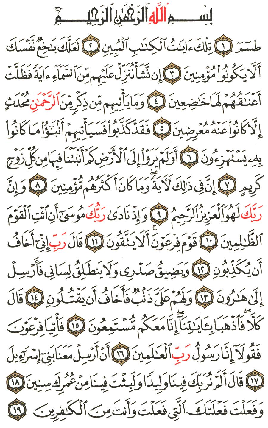 الصفحة رقم 367  من القرآن الكريم مكتوبة من المصحف