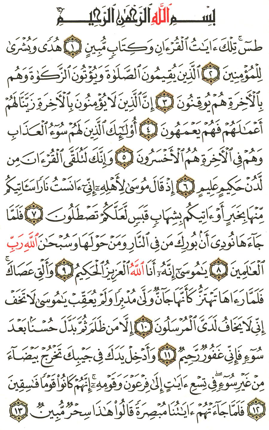 الصفحة رقم 377  من القرآن الكريم مكتوبة من المصحف