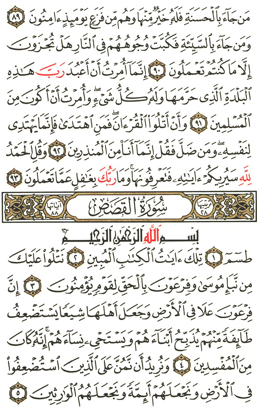 الصفحة رقم 385  من القرآن الكريم مكتوبة من المصحف