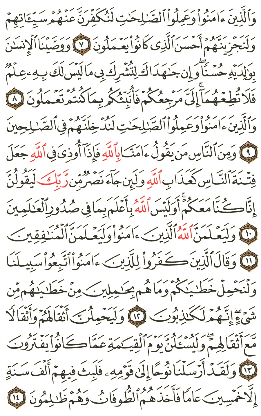 Page No 397   The Noble Quran