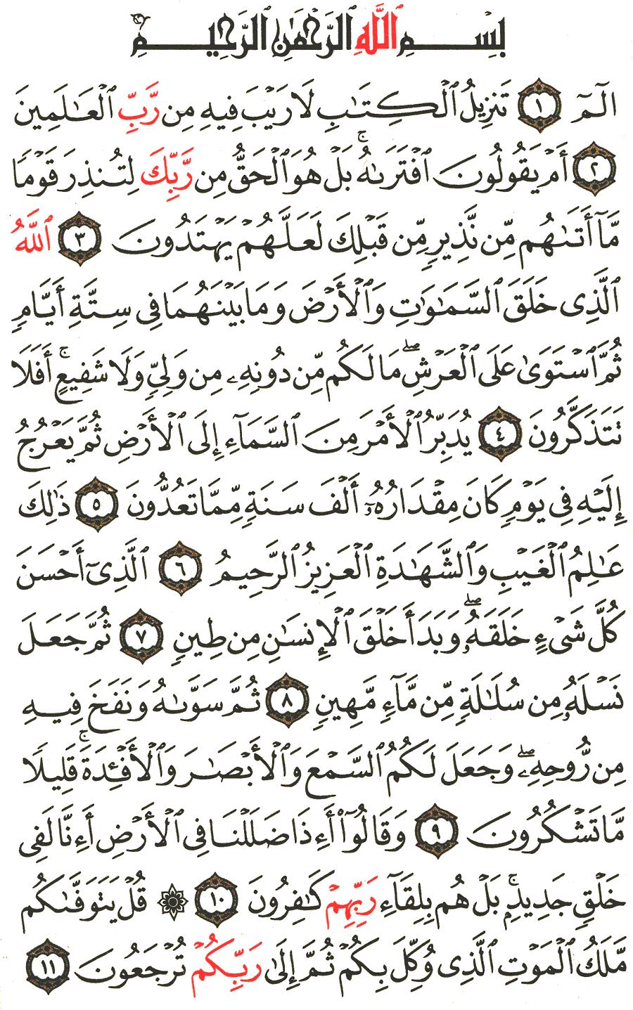 الصفحة رقم 415 من القرآن الكريم مكتوبة من المصحف