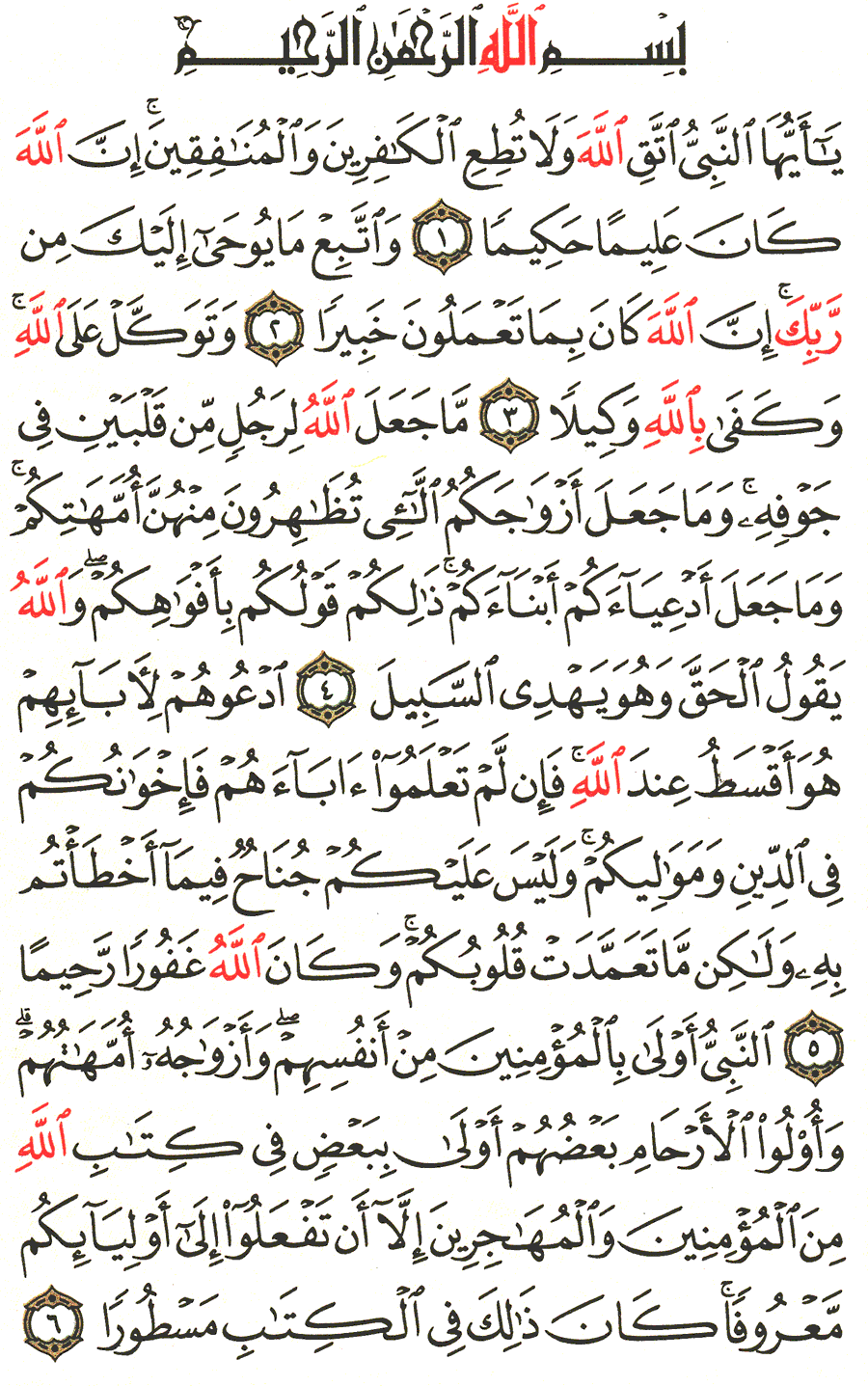 Page No 418  The Noble Quran