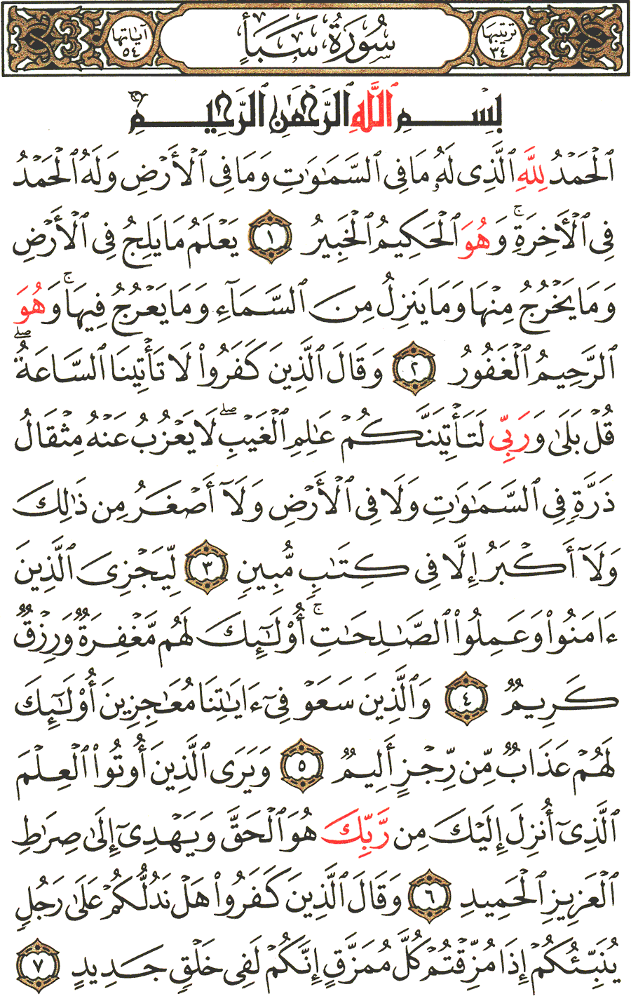 Page No 428  The Noble Quran