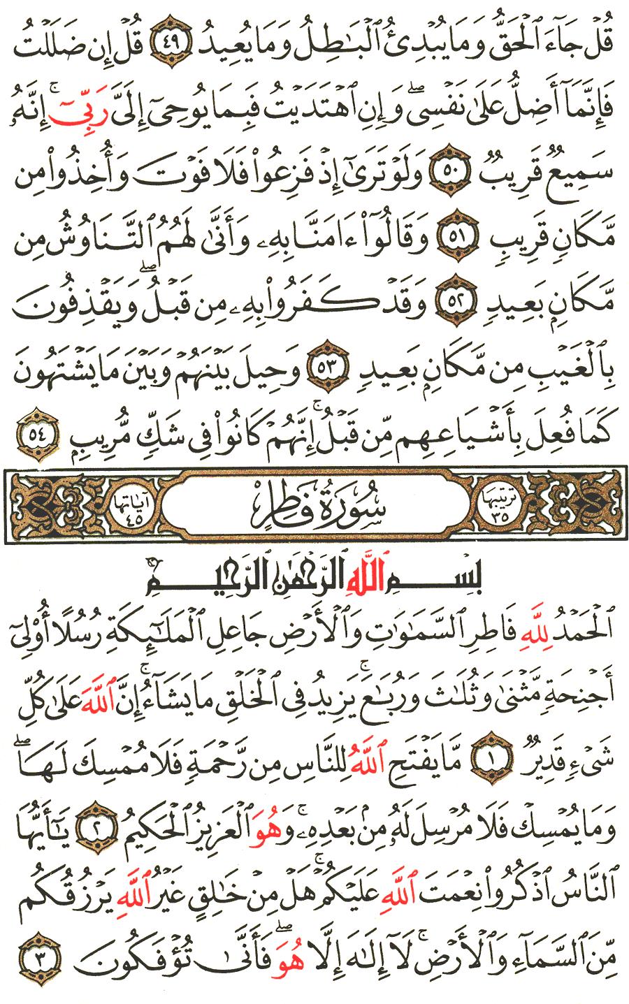 الصفحة رقم 434 من القرآن الكريم مكتوبة من المصحف