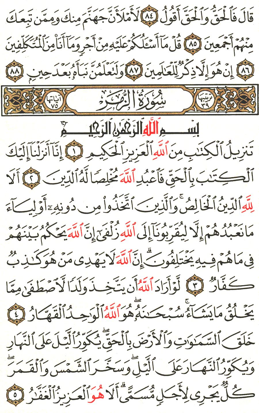 الصفحة رقم 458 من القرآن الكريم مكتوبة من المصحف