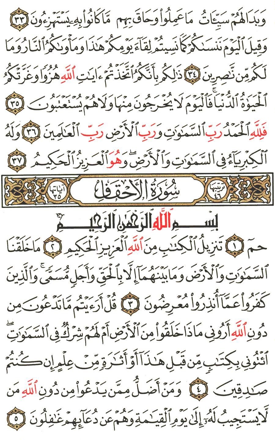 الصفحة رقم 502 من القرآن الكريم مكتوبة من المصحف