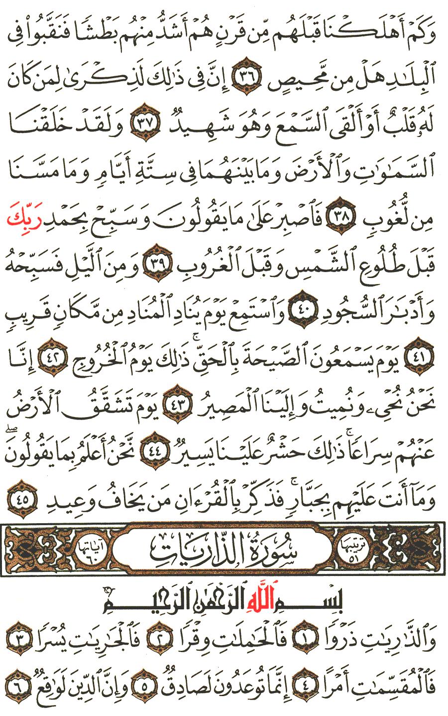 الصفحة رقم 520 من القرآن الكريم مكتوبة من المصحف