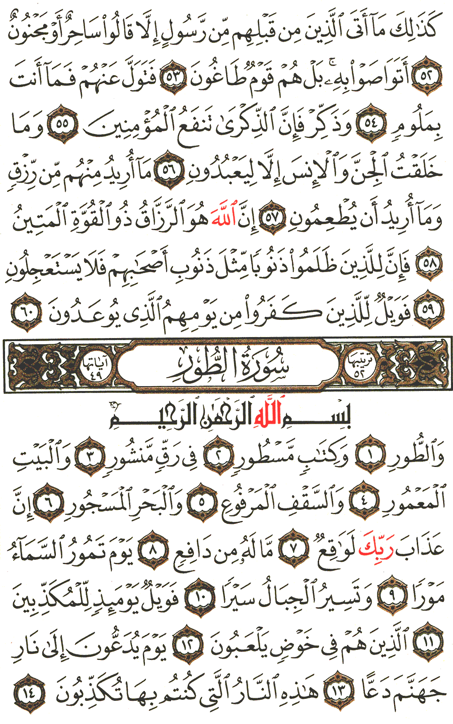 الصفحة رقم 523 من القرآن الكريم مكتوبة من المصحف
