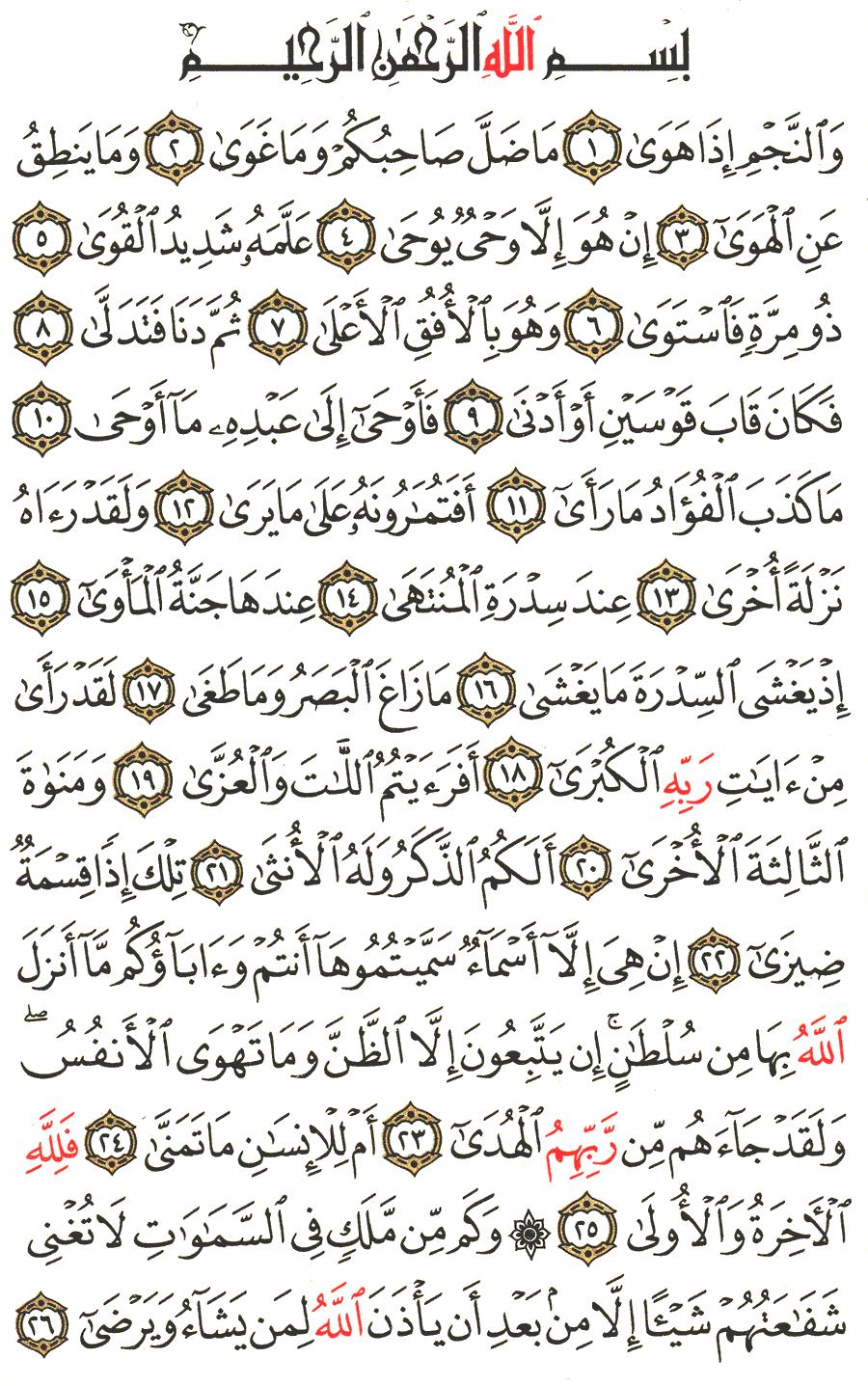 الصفحة رقم 526 من القرآن الكريم مكتوبة من المصحف