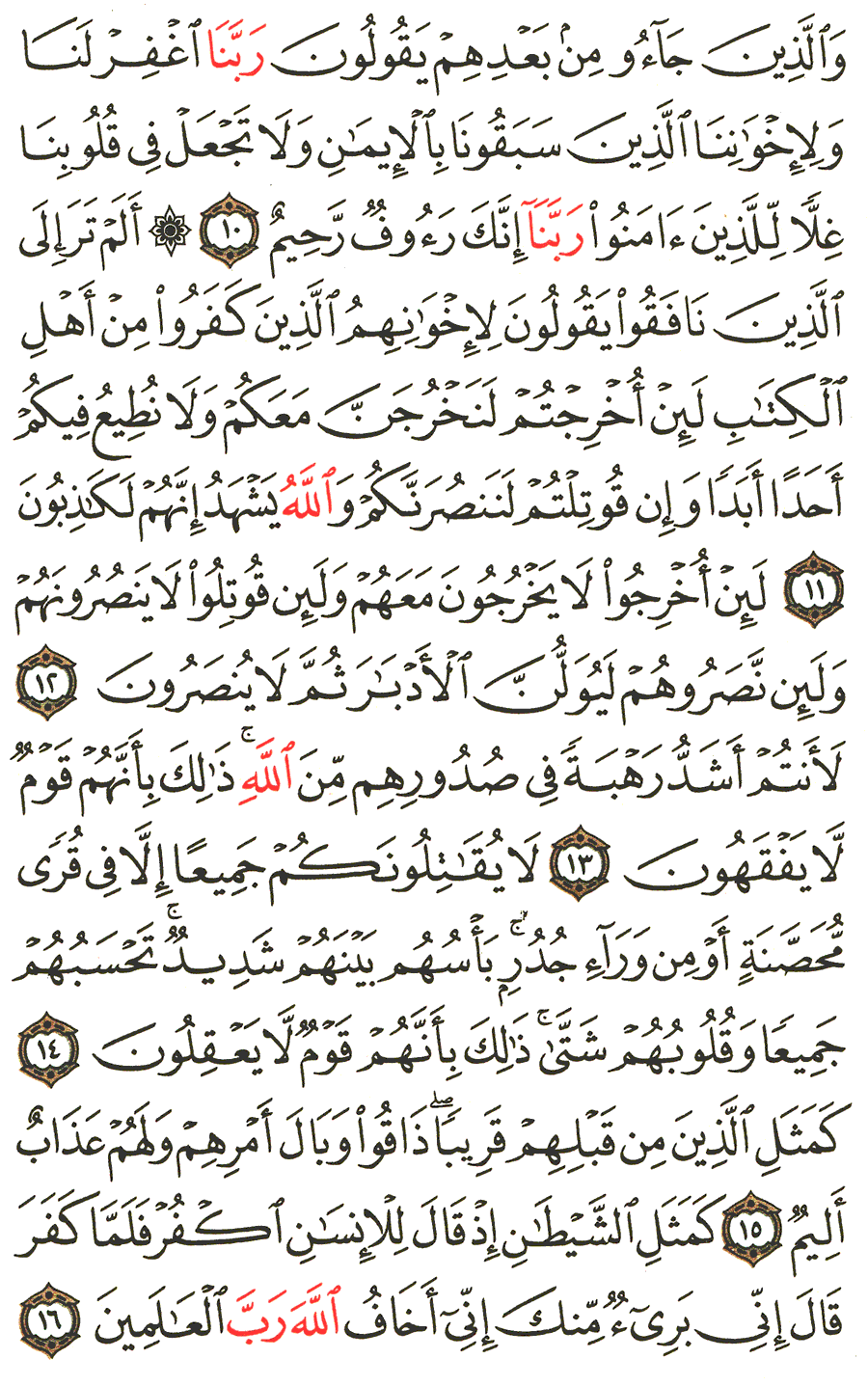 Page No 547  The Noble Quran