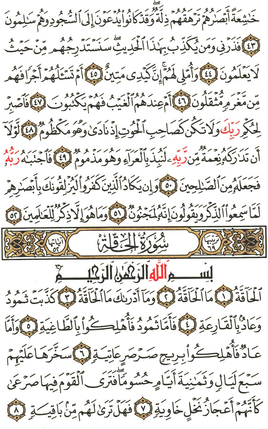 الصفحة رقم 566 من القرآن الكريم مكتوبة من المصحف