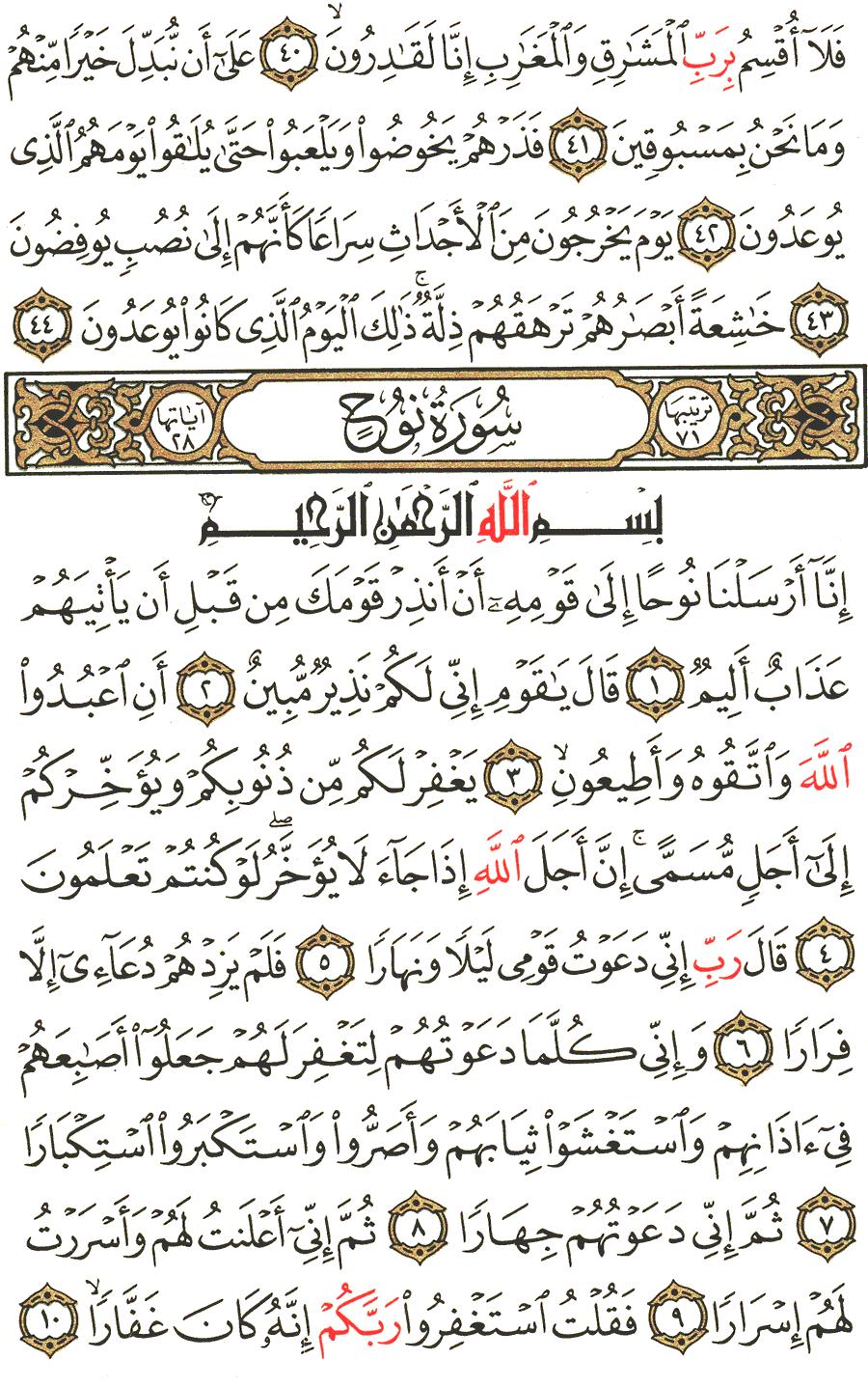 الصفحة رقم 570 من القرآن الكريم مكتوبة من المصحف