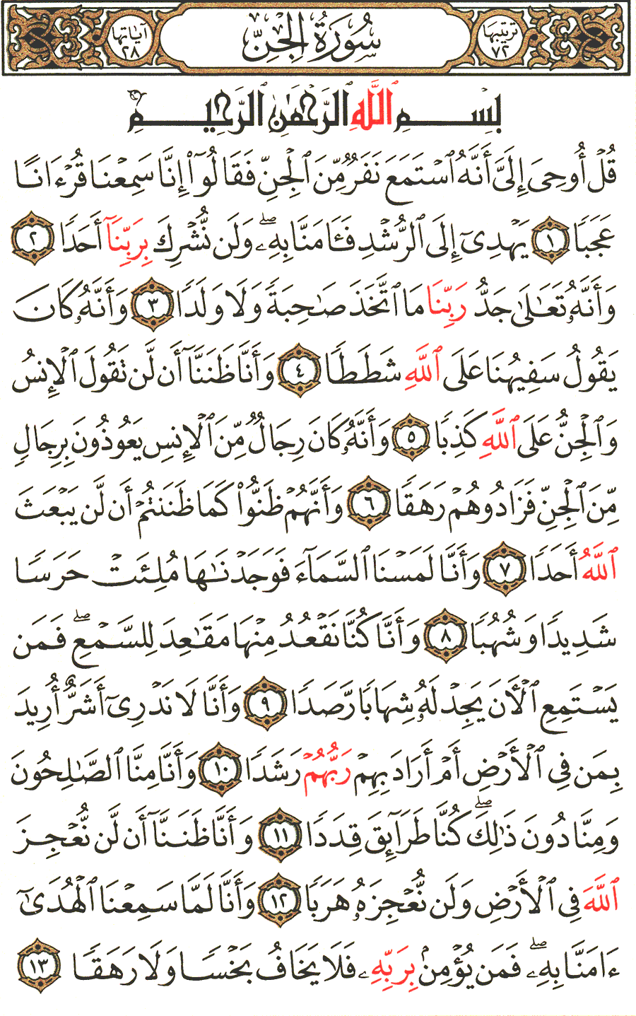 Page No 572  The Noble Quran