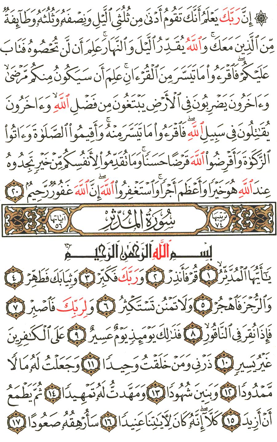الصفحة رقم 575 من القرآن الكريم مكتوبة من المصحف