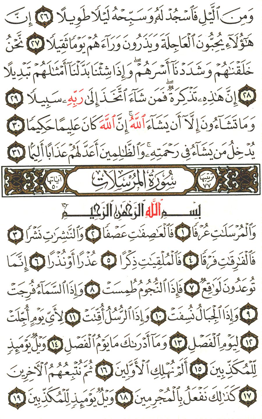 الصفحة رقم 580 من القرآن الكريم مكتوبة من المصحف