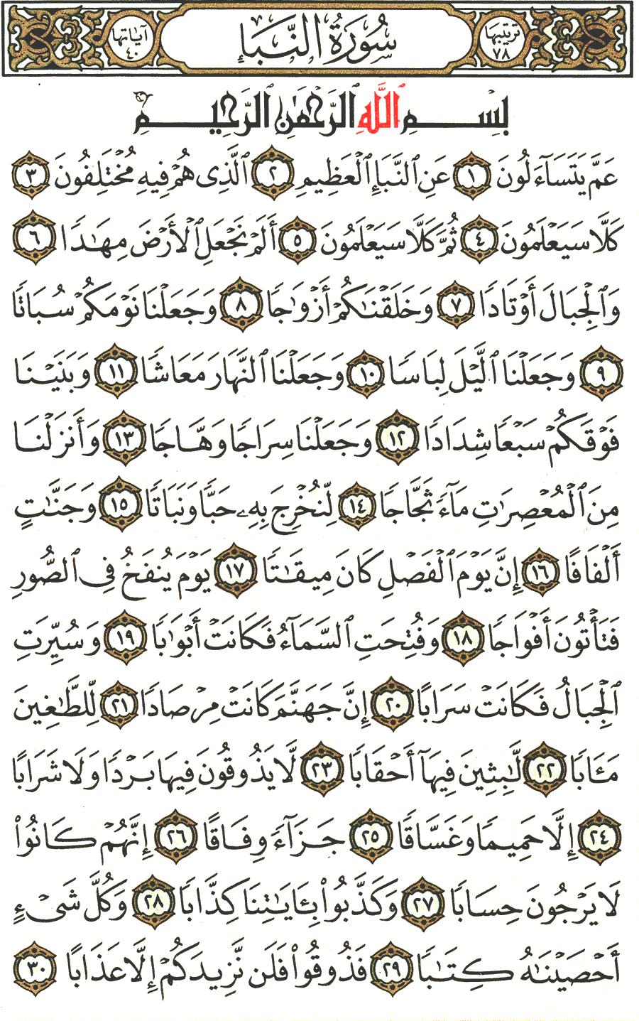 الصفحة رقم 582 من القرآن الكريم مكتوبة من المصحف