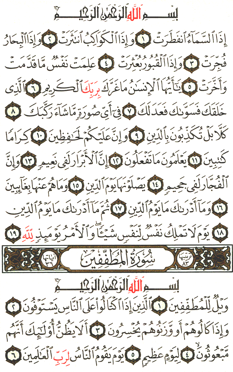 Page No 587  The Noble Quran