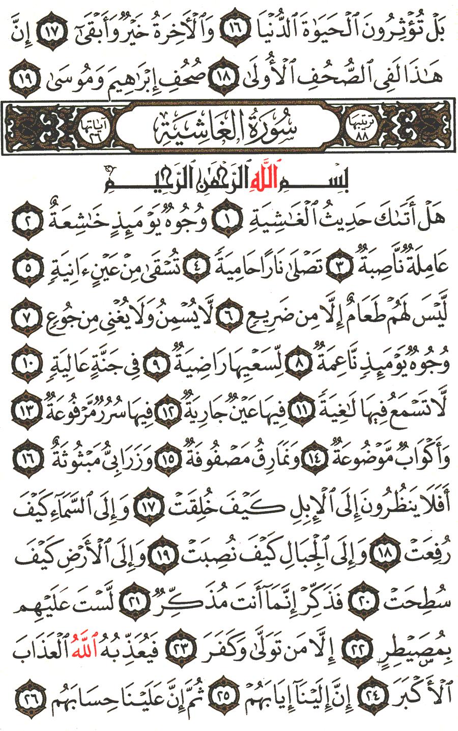 الصفحة رقم 592 من القرآن الكريم مكتوبة من المصحف