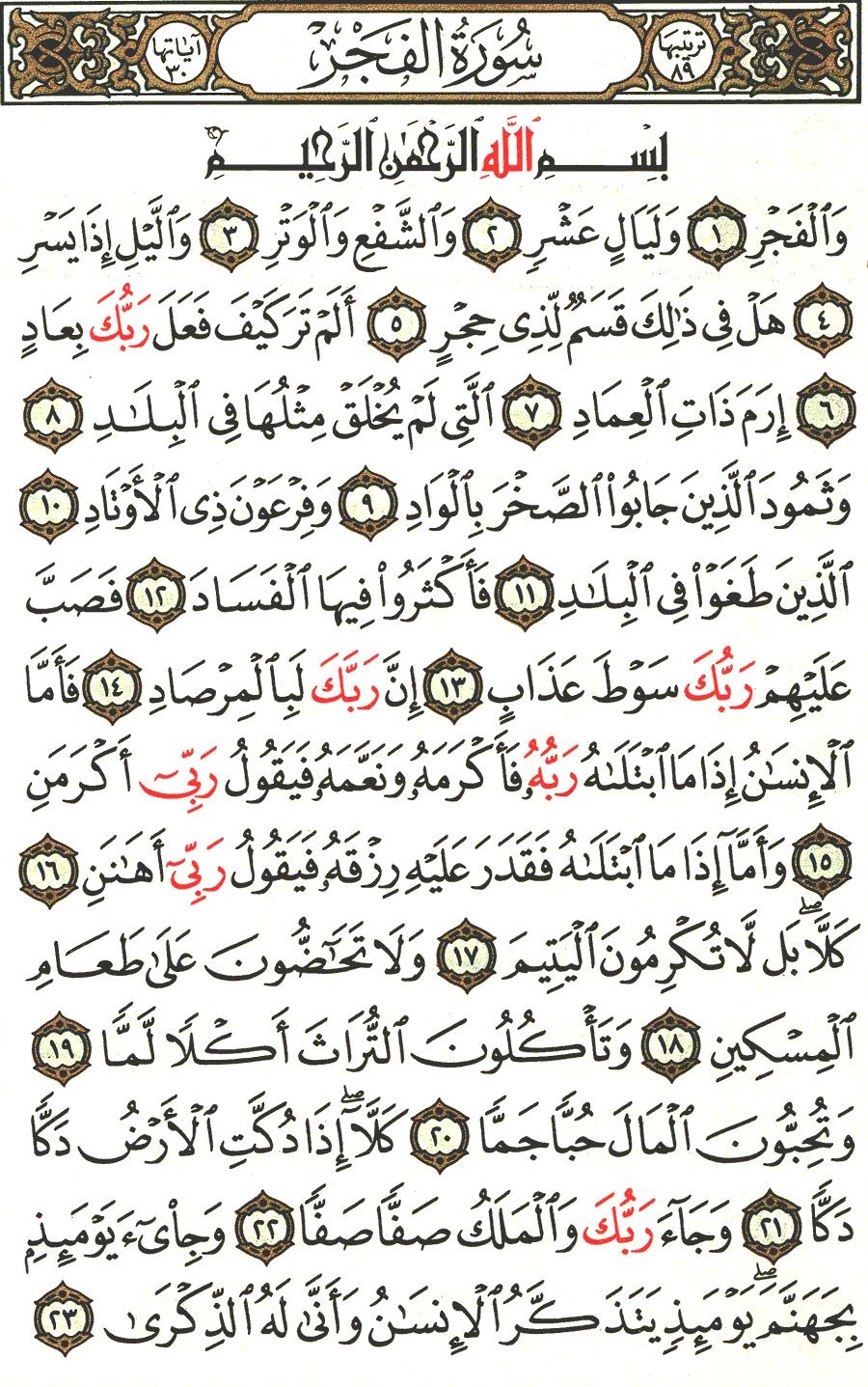 الصفحة رقم 593 من القرآن الكريم مكتوبة من المصحف