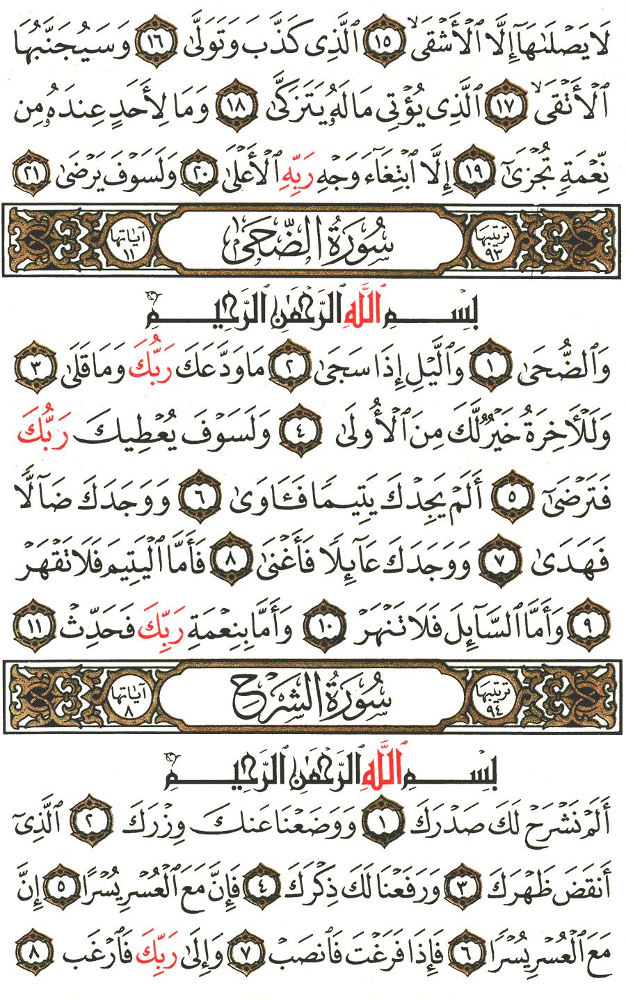 الصفحة رقم 596 من القرآن الكريم مكتوبة من المصحف