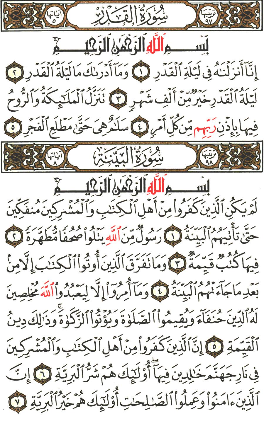الصفحة رقم 598 من القرآن الكريم مكتوبة من المصحف