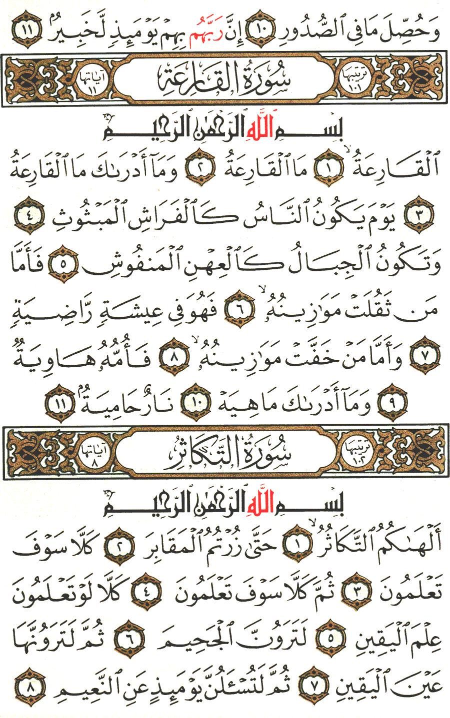 الصفحة رقم 600 من القرآن الكريم مكتوبة من المصحف