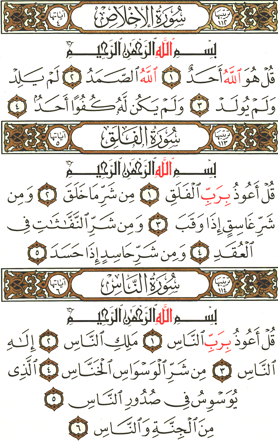 Page No 604  The Noble Quran