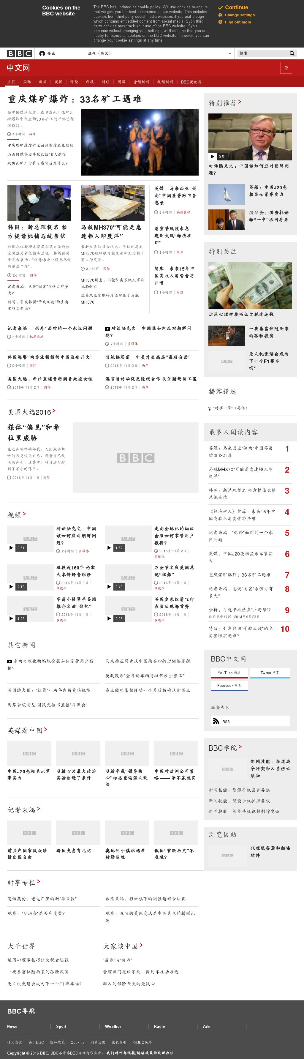 BBC (Chinese) at Wednesday Nov. 2, 2016, 2:01 p.m. UTC