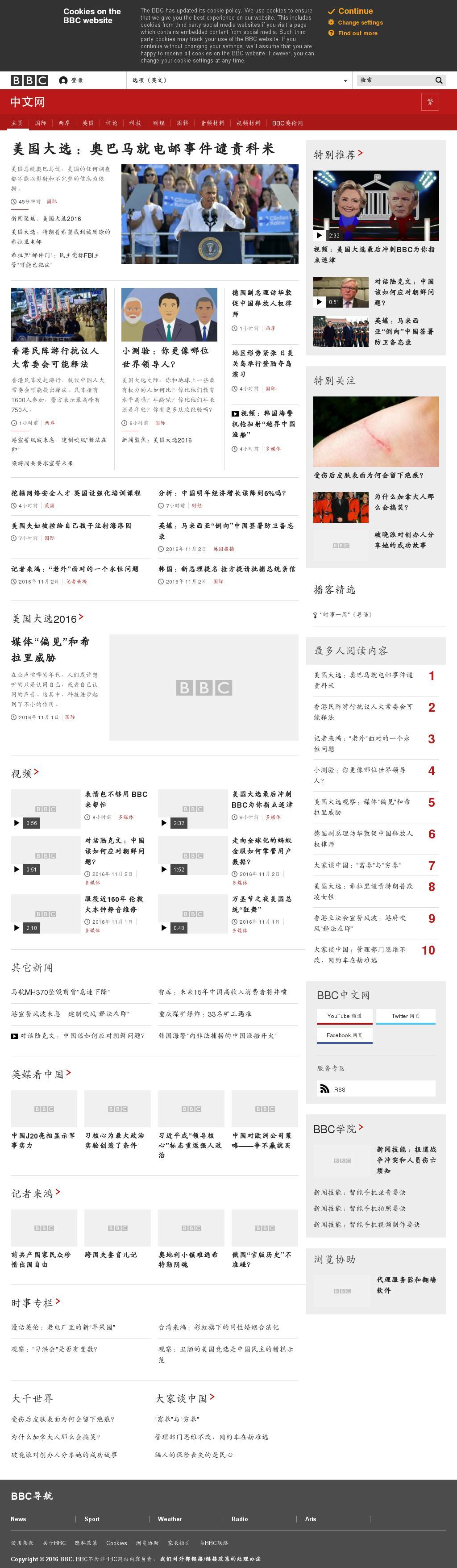 BBC (Chinese) at Wednesday Nov. 2, 2016, 11 p.m. UTC