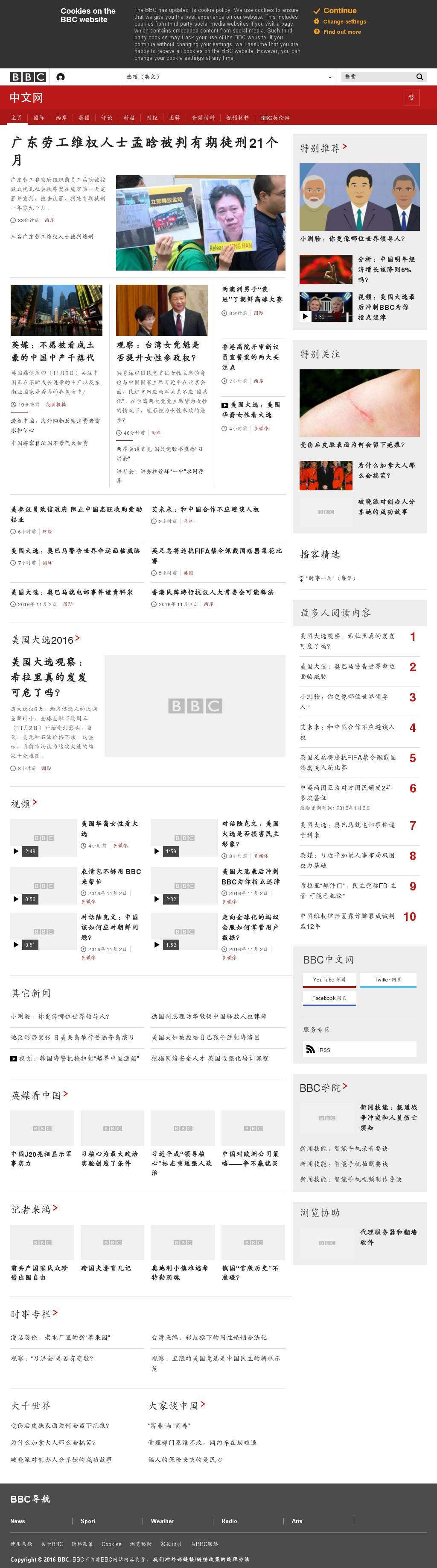 BBC (Chinese) at Thursday Nov. 3, 2016, 11 a.m. UTC
