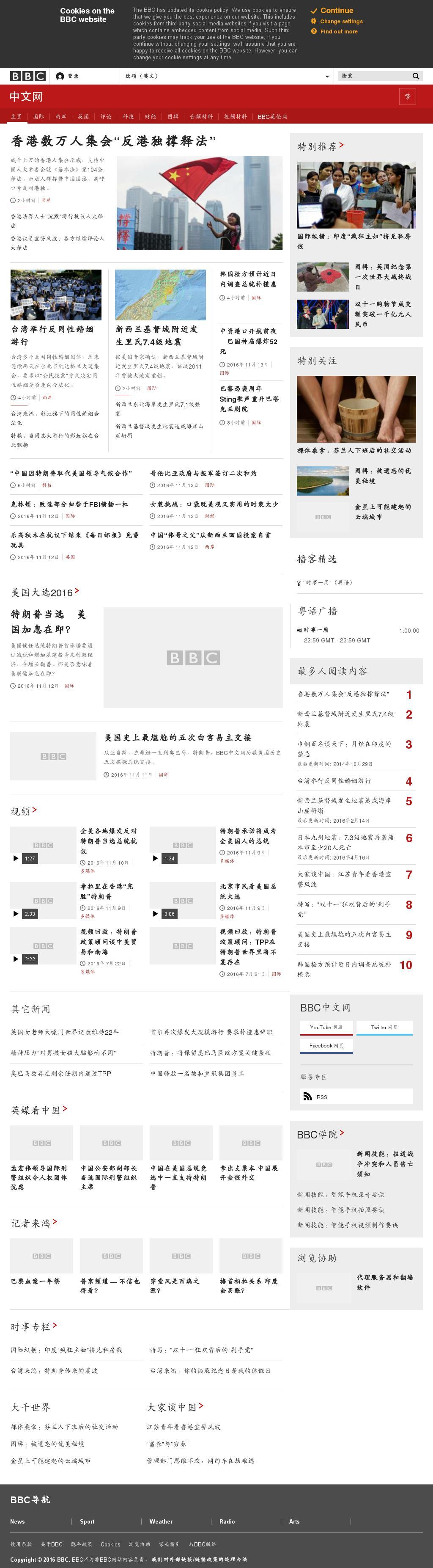 BBC (Chinese) at Sunday Nov. 13, 2016, 3 p.m. UTC