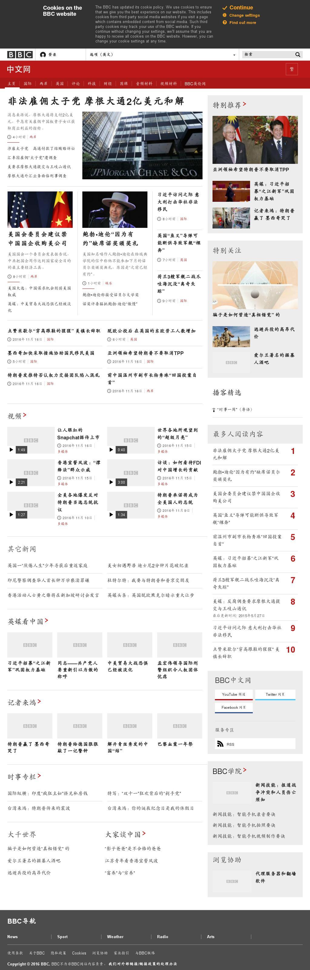 BBC (Chinese) at Thursday Nov. 17, 2016, 4 a.m. UTC