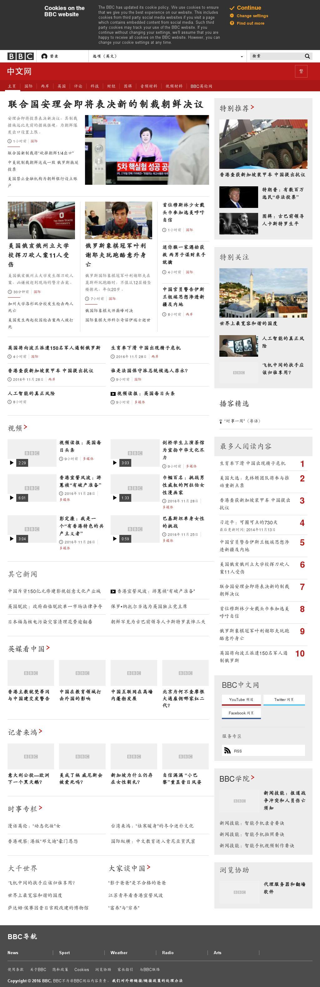 BBC (Chinese) at Tuesday Nov. 29, 2016, midnight UTC