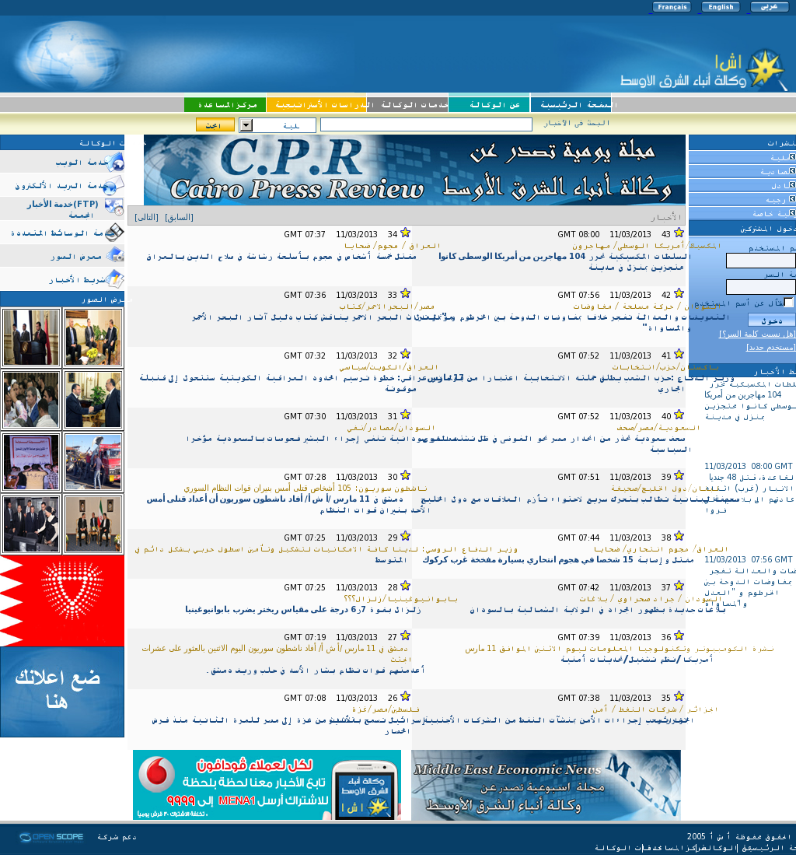 MENA at Monday March 11, 2013, 8:12 a.m. UTC