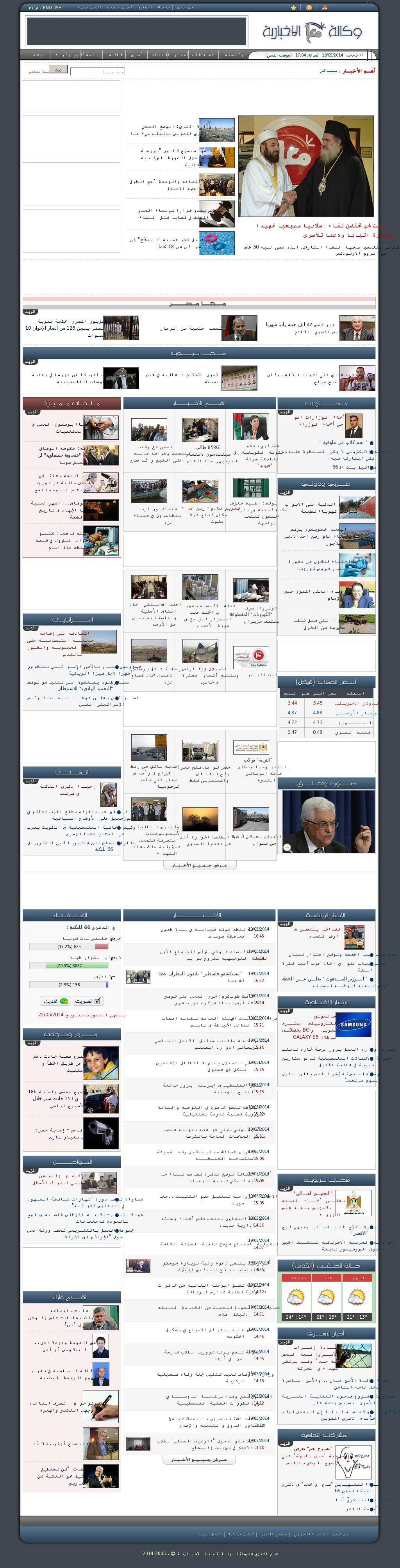 Ma'an News at Monday May 19, 2014, 2:08 p.m. UTC